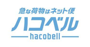 関西でハコベルは稼げるの?!それとなく案件数を調べてみました